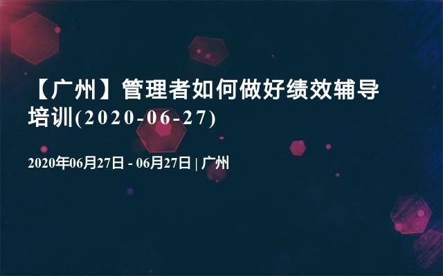 【广州】管理者如何做好绩效辅导培训(2020-06-27)