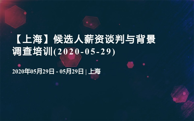 【上海】候选人薪资谈判与背景调查培训(2020-05-29)