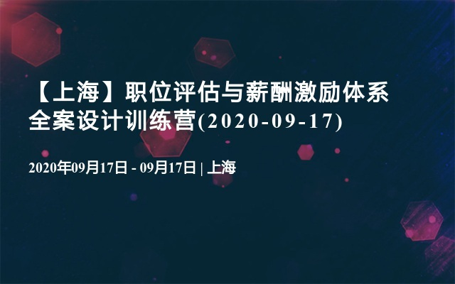 【上海】职位评估与薪酬激励体系全案设计训练营(2020-09-17)