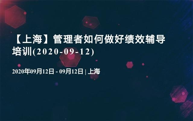 【上海】管理者如何做好绩效辅导培训(2020-09-12)