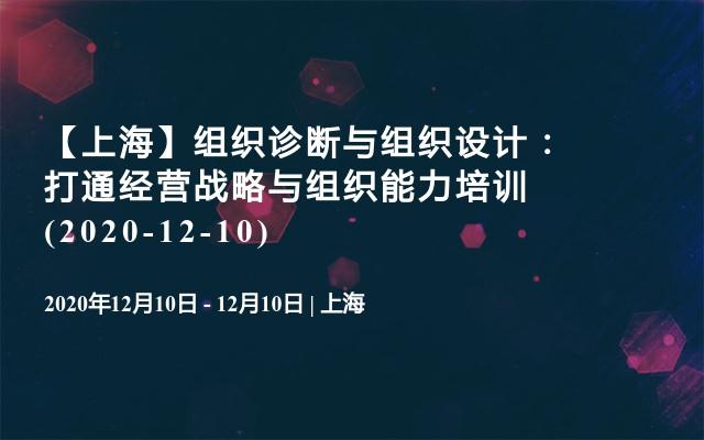 【上海】组织诊断与组织设计:打通经营战略与组织能力培训(2020-12-10)