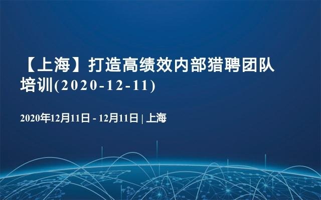【上海】打造高绩效内部猎聘团队培训(2020-12-11)