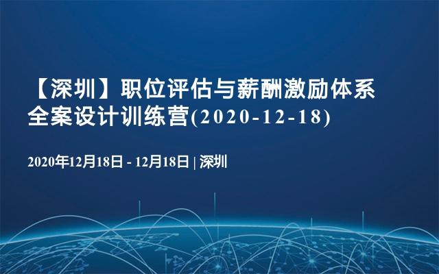 【深圳】职位评估与薪酬激励体系全案设计训练营(2020-12-18)