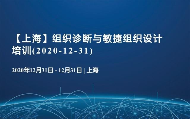 【上海】組織診斷與敏捷組織設計培訓(2020-12-31)