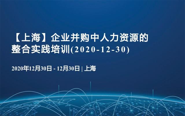 【上海】企业并购中人力资源的整合实践培训(2020-12-30)