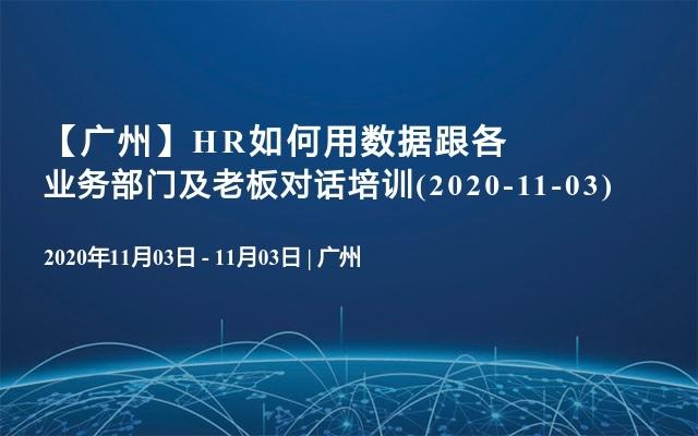 【广州】HR如何用数据跟各业务部门及老板对话培训(2020-11-03)
