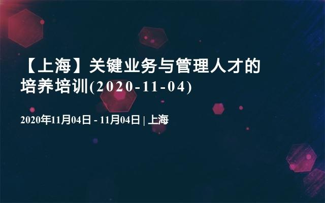 【上海】关键业务与管理人才的培养培训(2020-11-04)