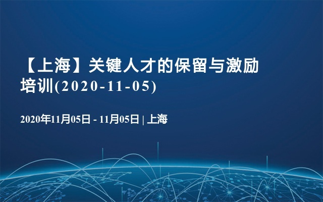 【上海】关键人才的保留与激励培训(2020-11-05)