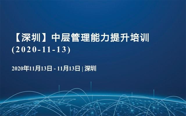 【深圳】中层管理能力提升培训(2020-11-13)