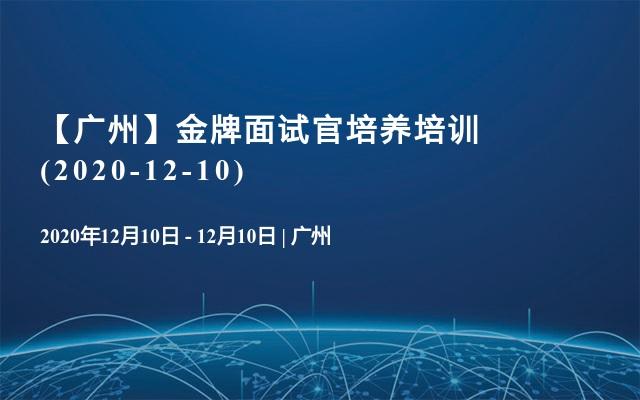 【广州】金牌面试官培养培训(2020-12-10)