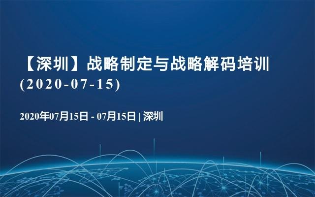 【深圳】战略制定与战略解码培训(2020-07-15)