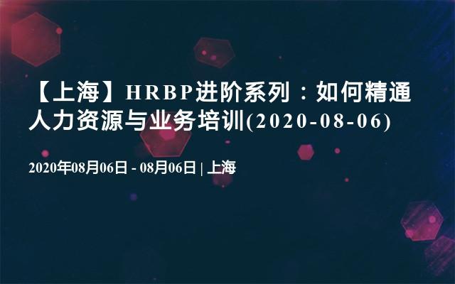 【上海】HRBP进阶系列:如何精通人力资源与业务培训(2020-08-06)