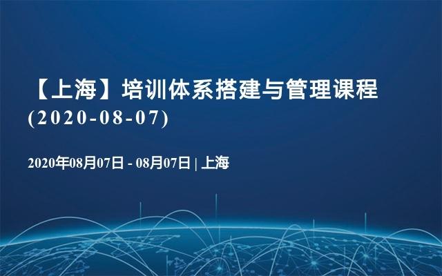 【上海】培训体系搭建与管理课程(2020-08-07)