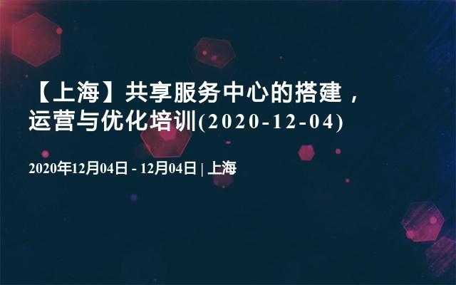【上海】共享服务中心的搭建,运营与优化培训(2020-12-04)