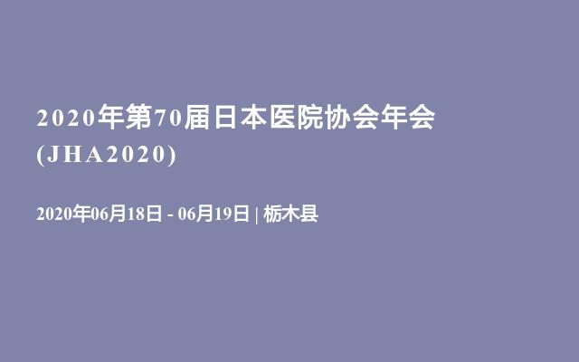 2020年第70届日本医院协会年会(JHA2020)