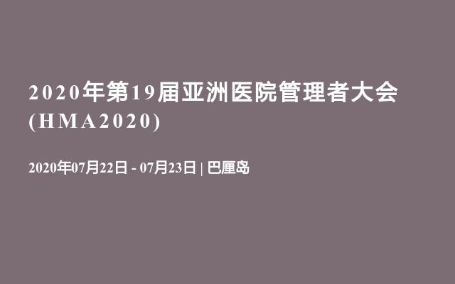 2020年第19届亚洲医院管理者大会(HMA2020)