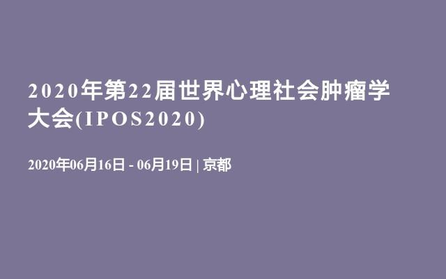 2020年第22届世界心理社会肿瘤学大会(IPOS2020)
