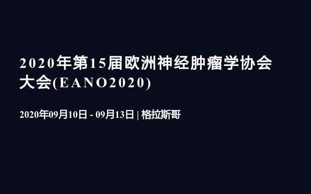 2020年第15届欧洲神经肿瘤学协会大会(EANO2020)