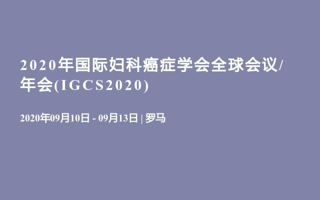 2020年国际妇科癌症学会全球会议/年会(IGCS2020)