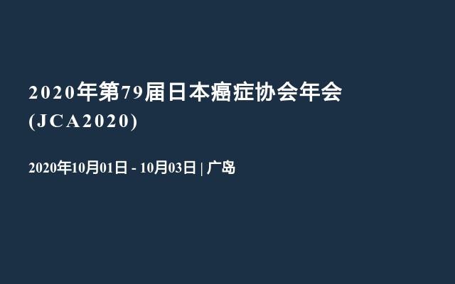 2020年第79届日本癌症协会年会(JCA2020)