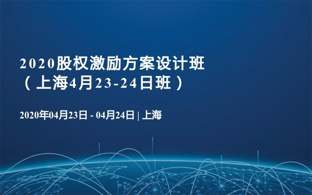 2020股權激勵方案設計班 (上海4月23-24日班)