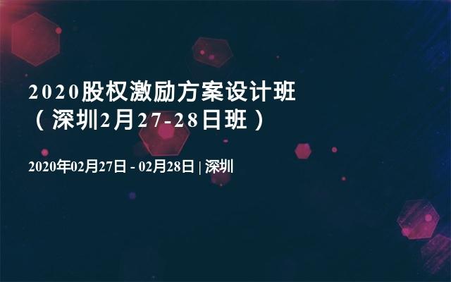 2020股權激勵方案設計班 (深圳2月27-28日班)