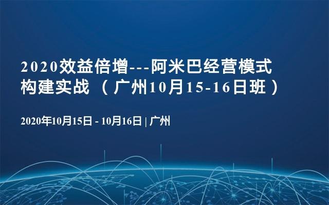 2020效益倍增---阿米巴經營模式構建實戰 (廣州10月15-16日班)