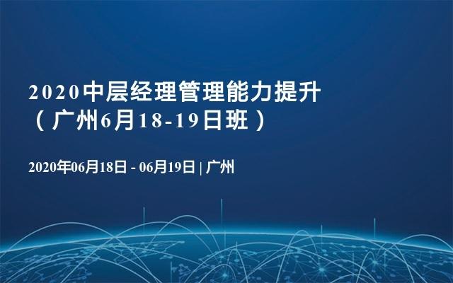 2020中层经理管理能力提升 (广州6月18-19日班)