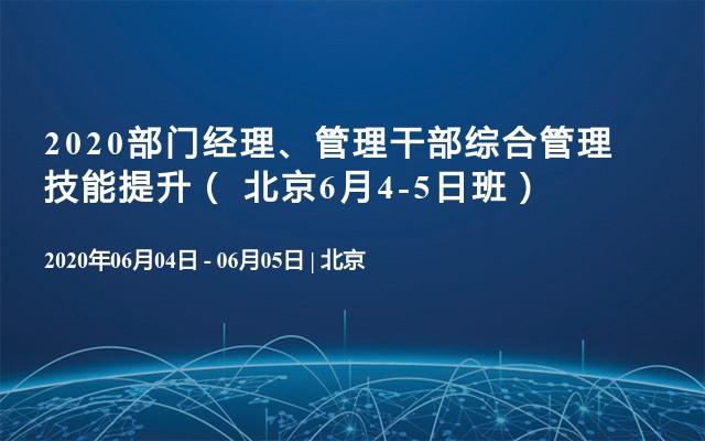 2020部门经理、管理干部综合管理技能提升( 北京6月4-5日班)