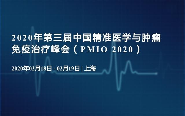 2020年第三屆中國精準醫學與腫瘤免疫治療峰會(PMIO 2020)