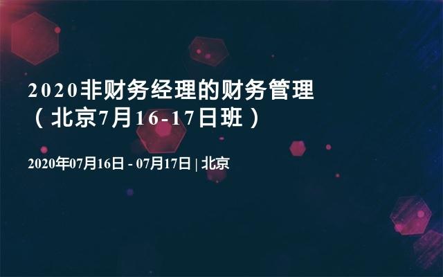 2020非財務經理的財務管理 (北京7月16-17日班)