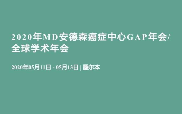 2020年MD安德森癌症中心GAP年会/全球学术年会