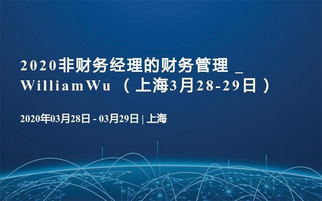 2020非財務經理的財務管理 _WilliamWu (上海3月28-29日)
