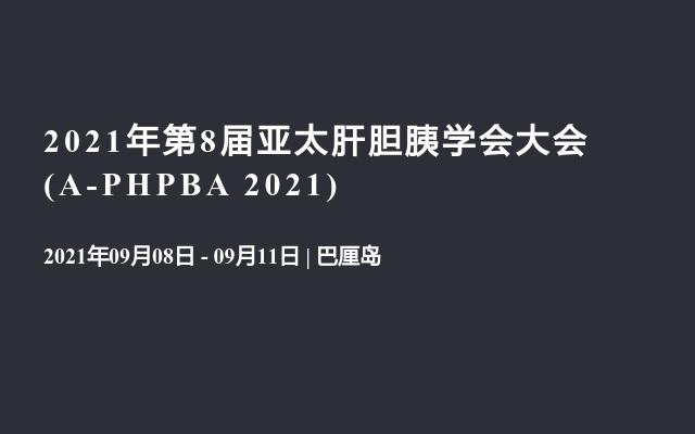 2021年第8届亚太肝胆胰学会大会(A-PHPBA 2021)