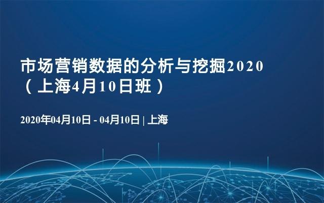 市场营销数据的分析与挖掘2020(上海4月10日班)