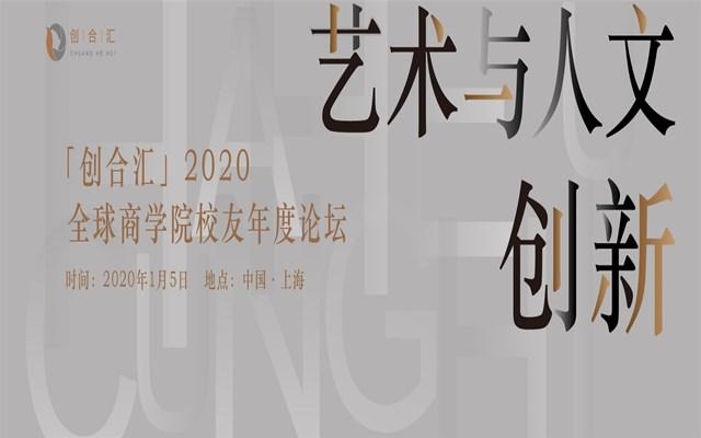 故宮「網紅」院長單霽翔來了-2020新年第一講盡在創合匯校友年度論壇(上海)