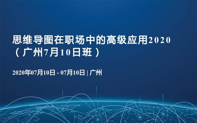 思维导图在职场中的高级应用2020(广州7月10日班)