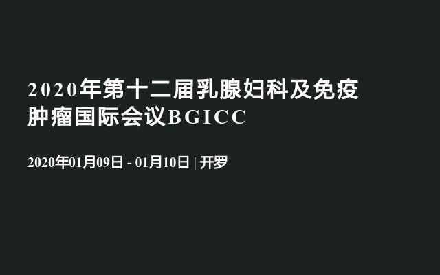 2020年第十二屆乳腺婦科及免疫腫瘤國際會議BGICC