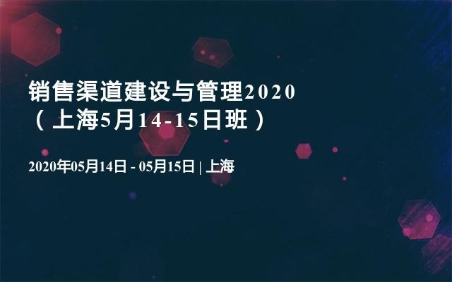 销售渠道建设与管理2020(上海5月14-15日班)