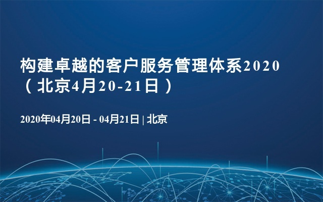 构建卓越的客户服务管理体系2020(北京4月20-21日)