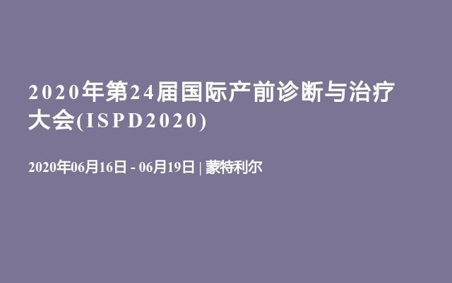 2020年第24届国际产前诊断与治疗大会(ISPD2020)