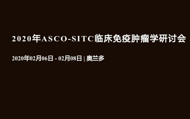2020年ASCO-SITC临床免疫肿瘤学研讨会