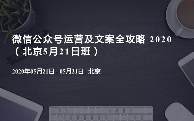微信公众号运营及文案全攻略 2020(北京5月21日班)