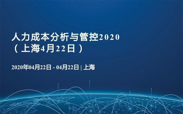 人力成本分析与管控2020(上海4月22日)