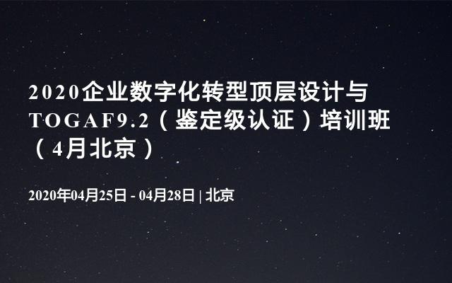 2020企业数字化转型顶层设计与TOGAF9.2(鉴定级认证)培训班(4月北京)