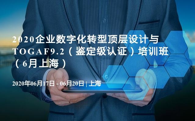 2020企业数字化转型顶层设计与TOGAF9.2(鉴定级认证)培训班(6月上海)