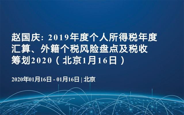 赵国庆: 2019年度个人所得税年度汇算、外籍个税风险盘点及税收筹划2020(北京1月16日)