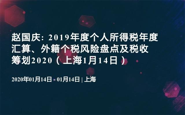 赵国庆: 2019年度个人所得税年度汇算、外籍个税风险盘点及税收筹划2020(上海1月14日)