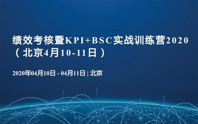 绩效考核暨KPI+BSC实战训练营2020(北京4月10-11日)
