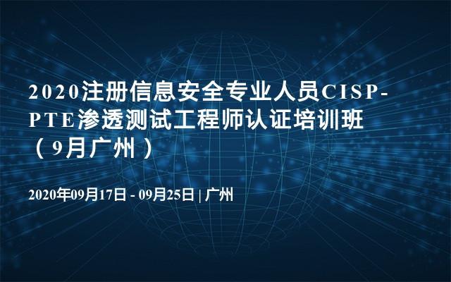2020注冊信息安全專業人員CISP-PTE滲透測試工程師認證培訓班(9月廣州)